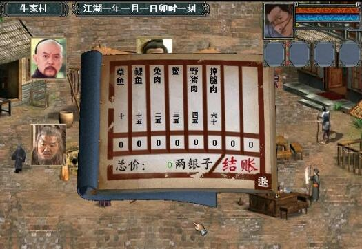 金庸群侠传3截图