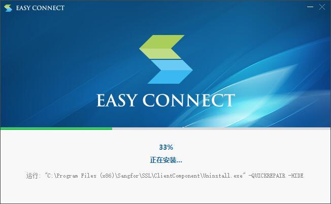 easyconnect截图