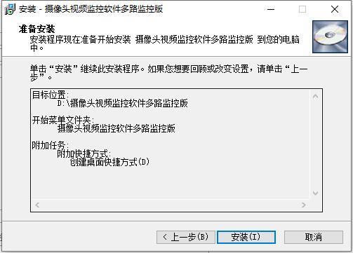 摄像头视频监控软件