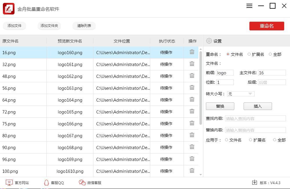 金舟文件批量重命名软件截图2