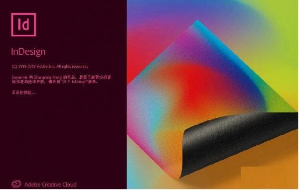 Adobe InDesign CC2020截图