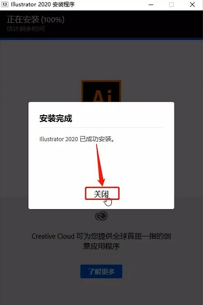 Adobe Illustrator cc2020截图
