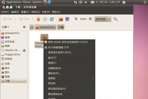 QQ Linux版截图
