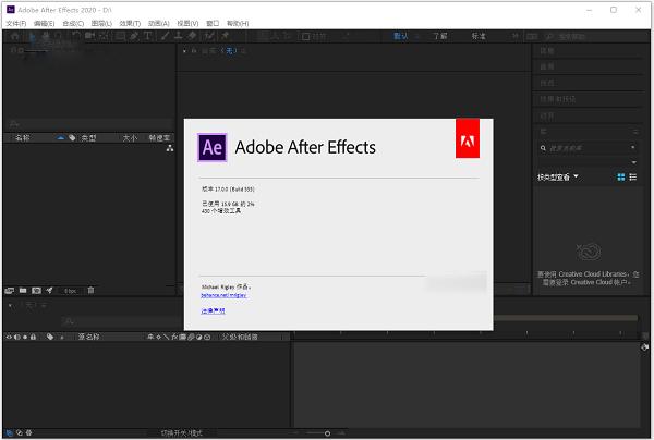 Adobe After Effects CC2020截图1