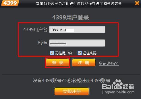 4399造梦西游3修改大师截图