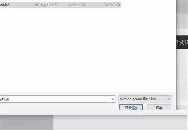 lumion9.0截图