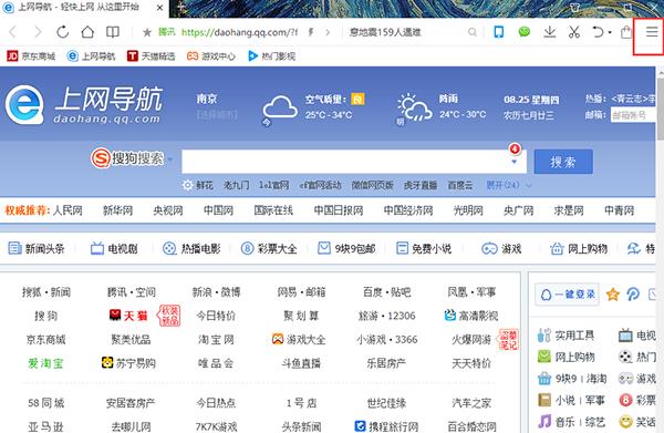 QQ浏览器