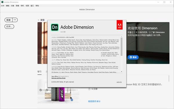 Adobe Dimension CC2020截图1