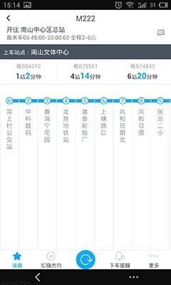 酷米客公交截图