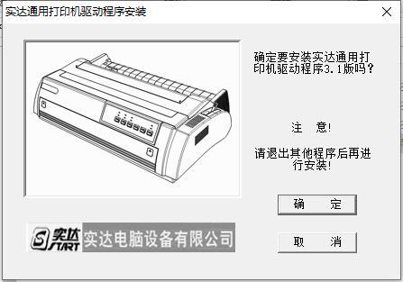 实达通用打印机驱动截图