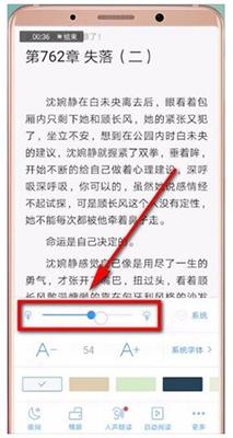 QQ閱讀截圖