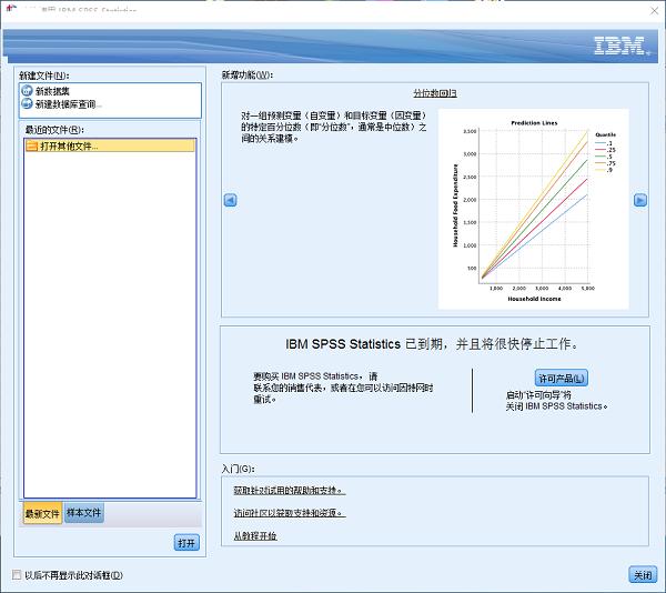 IBM SPSS Statistics截图