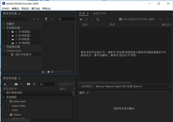 Adobe Media Encoder 2020截图