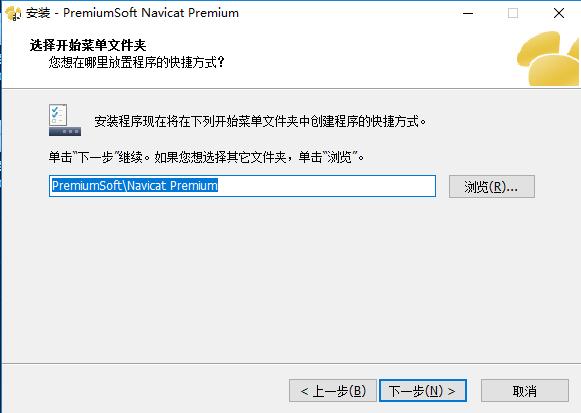Navicat Premium截图