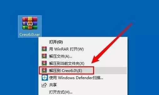 Creo6.0