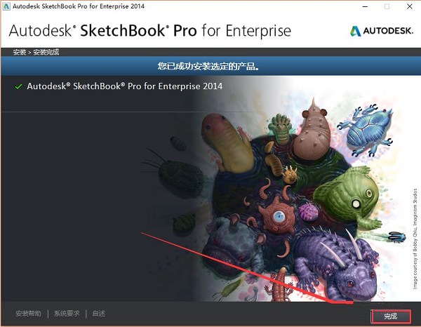 SketchBook2014