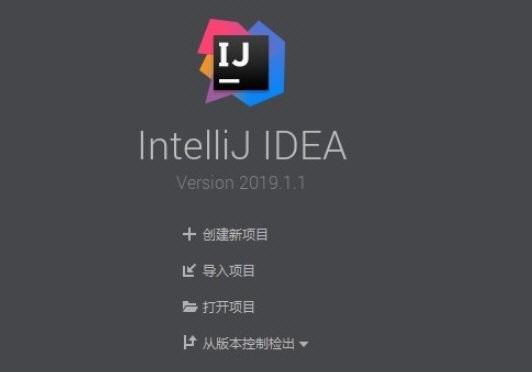 IntelliJ IDEA 2019截图
