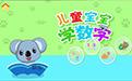 儿童宝宝学数字游戏 最新版