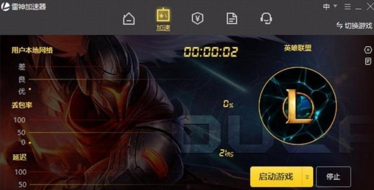 雷神加速器全新7.0 ---暫停時間永久有效/按秒計費截圖