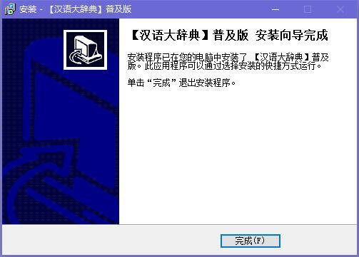 汉语大辞典截图