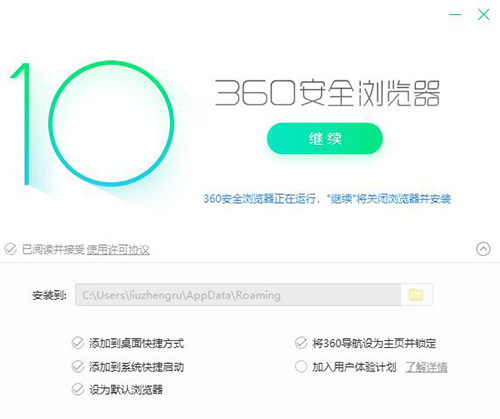 360浏览器
