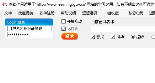 杭州干部学习新干线截图