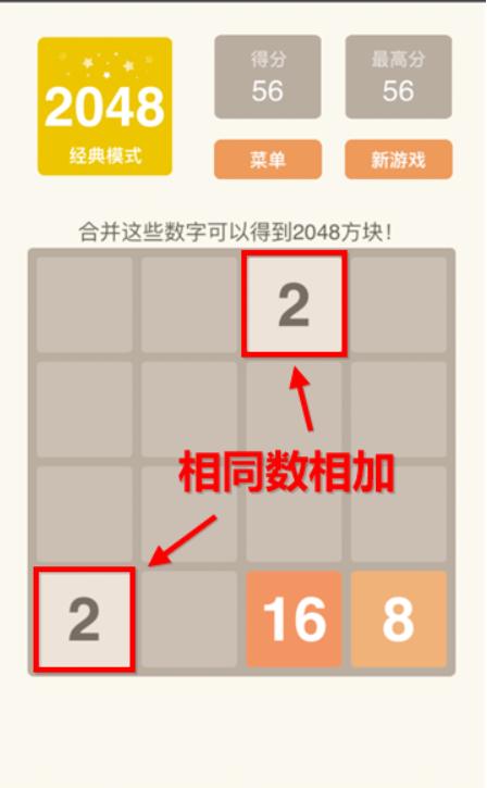 2048游戲