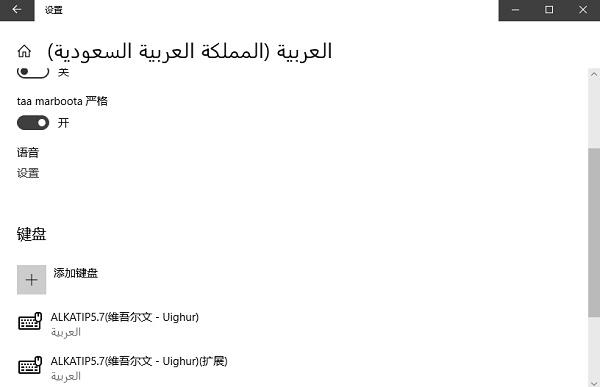 维语输入法截图