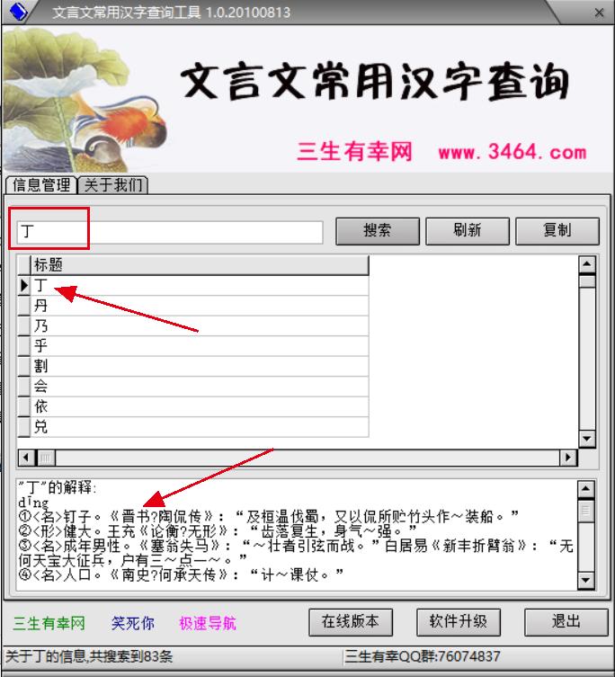 文言文翻译器截图
