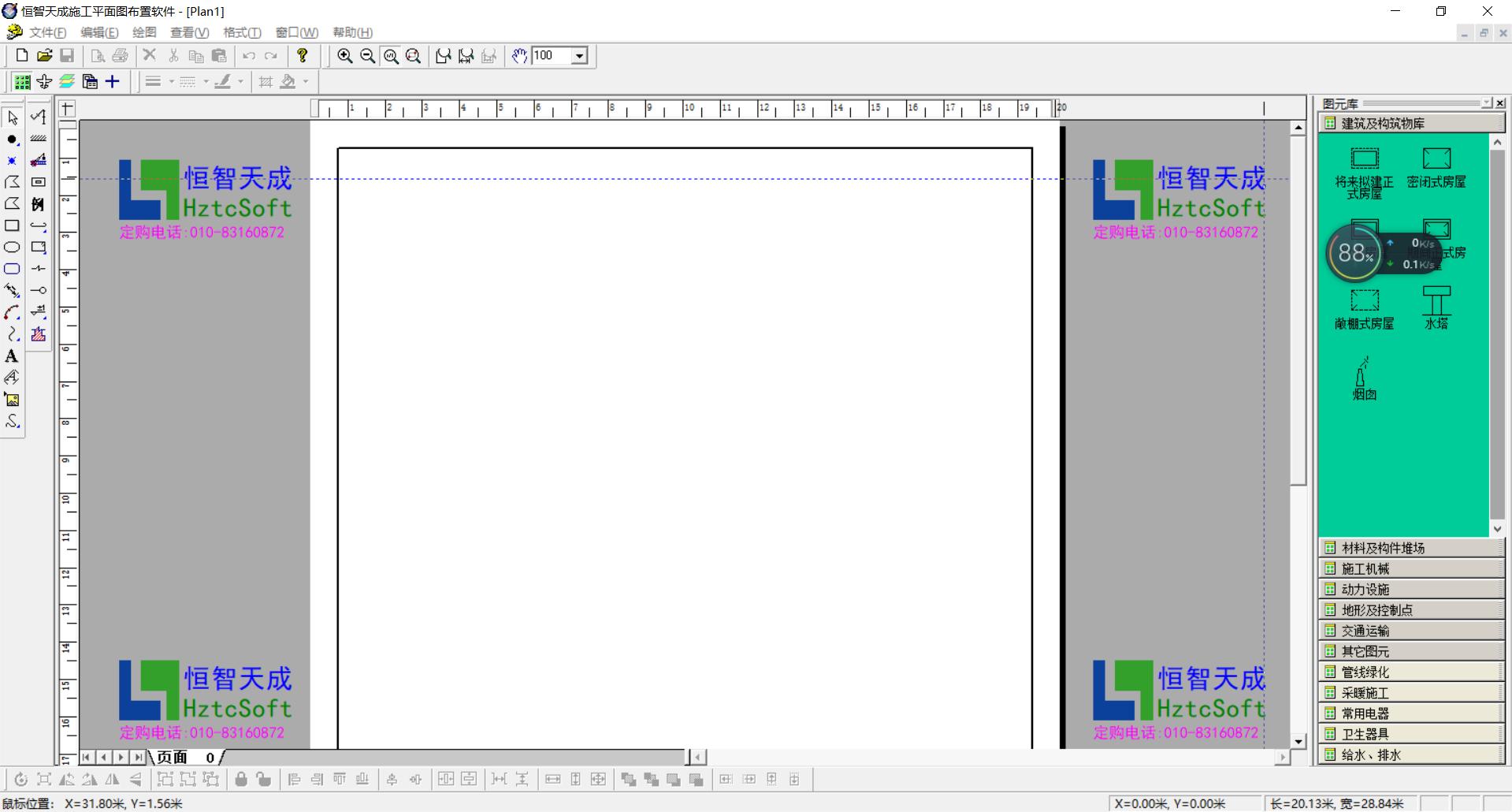 恒智天成施工平面图布置软件截图