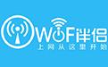 WiFi伴侣段首LOGO