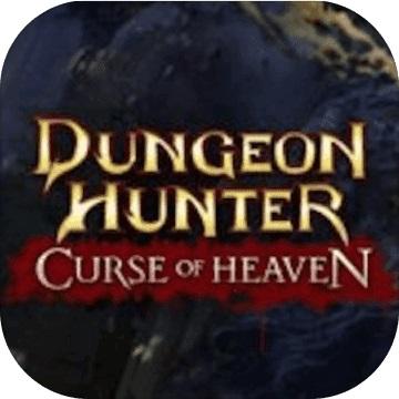 地牢獵手:天國之咒