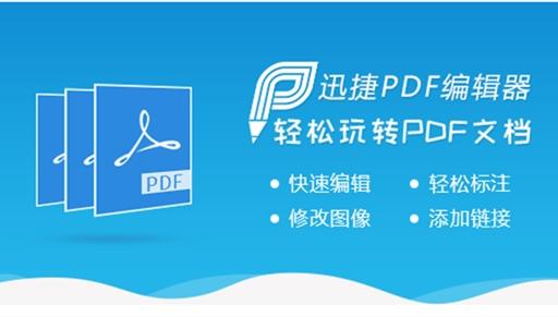 迅捷pdf编辑器截图
