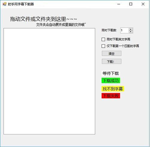 射手网字幕自动下载器截图