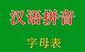 汉语拼音字母表段首LOGO