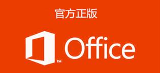 微软 Office