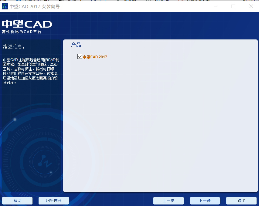 中望CAD2017