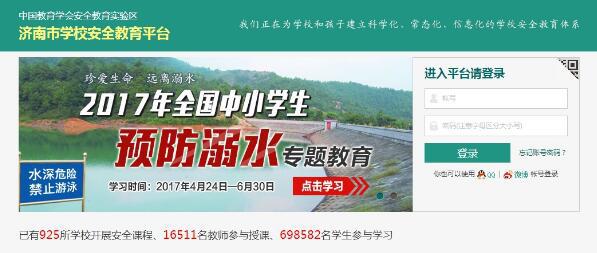 济南市安全教育平台截图