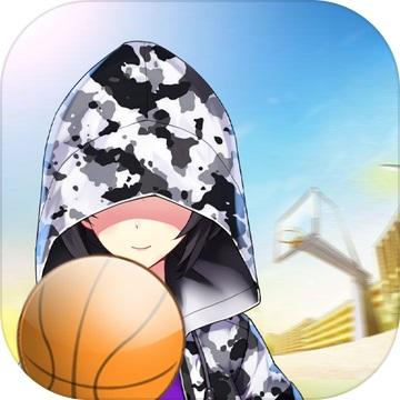 我的籃球世界