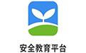 济南市安全教育平台段首LOGO