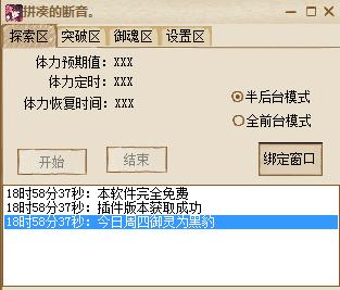 阴阳师桌面版截图