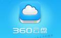 360云盘段首LOGO