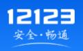 交管12123電腦版