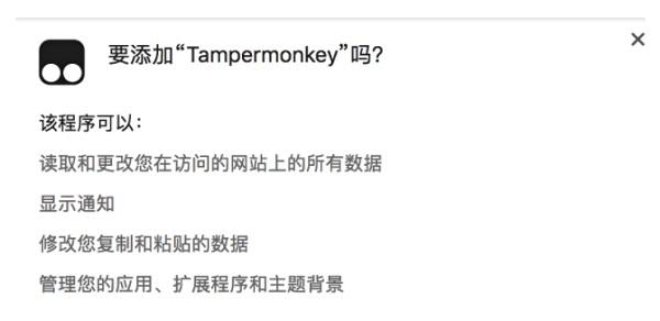 Tampermonkey截图