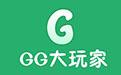 GG大玩家