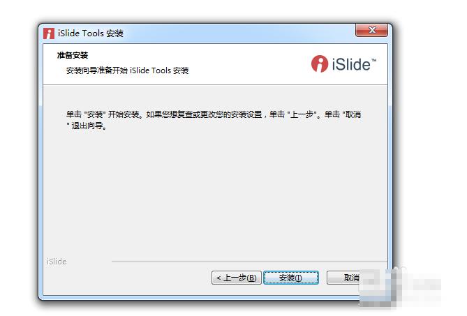 iSlide PPT模板截图