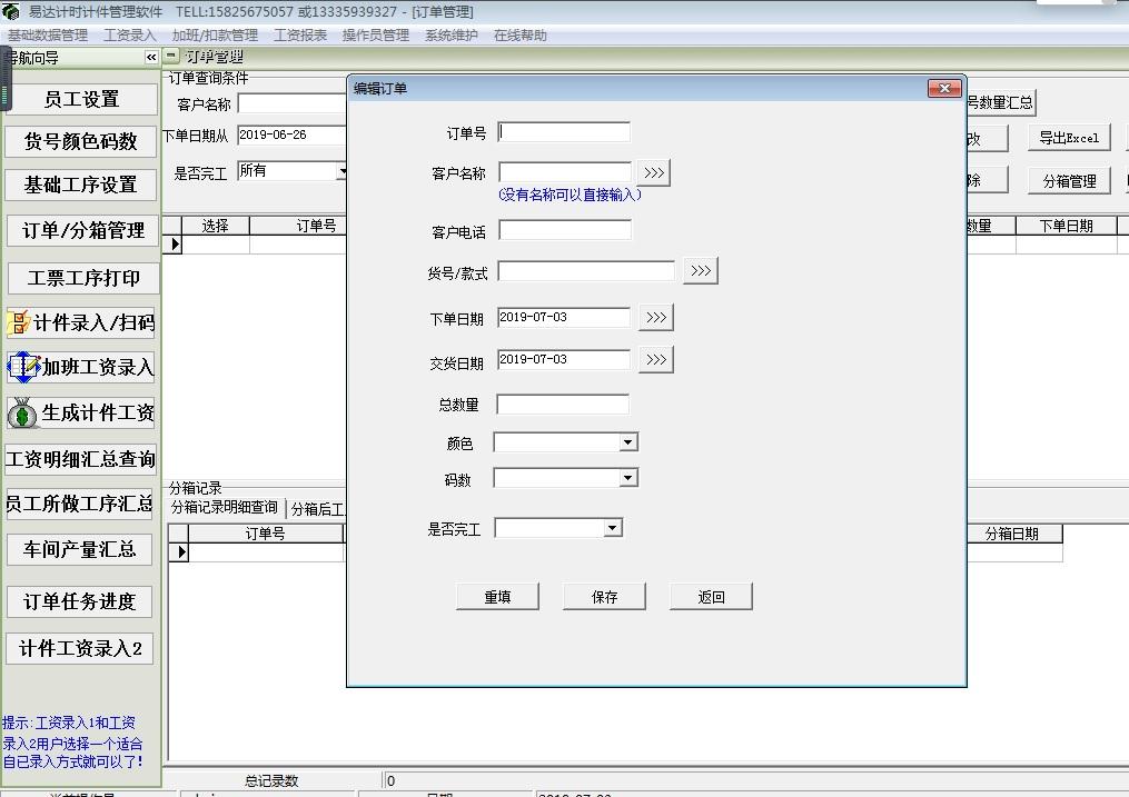 易达计时计件管理软件截图