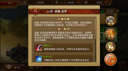 三国罗曼史吕布怎么打,三国罗曼史吕布打法技巧