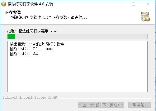 指法练习打字软件截图