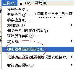 三菱PLC仿真软件截图